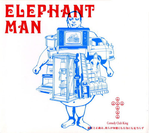 Comedy Club King: ELEPHANT MAN