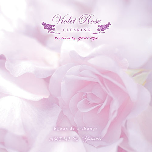 CDアルバム「Violet Rose  Clearing Meditation」/AKEMI & Yuusuke (Produced by grace aya)