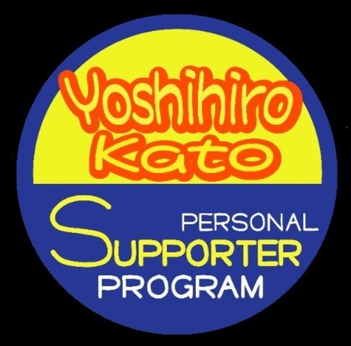 【Yoshihiro Kato Personal Supporter Program】30,000円コース