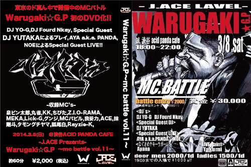 Warugaki☆G.P〜mc battle vol.11〜DVD
