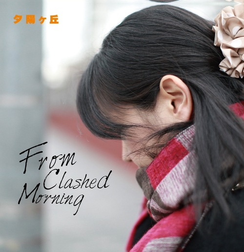 CD「From Clashed Morning」夕陽ヶ丘