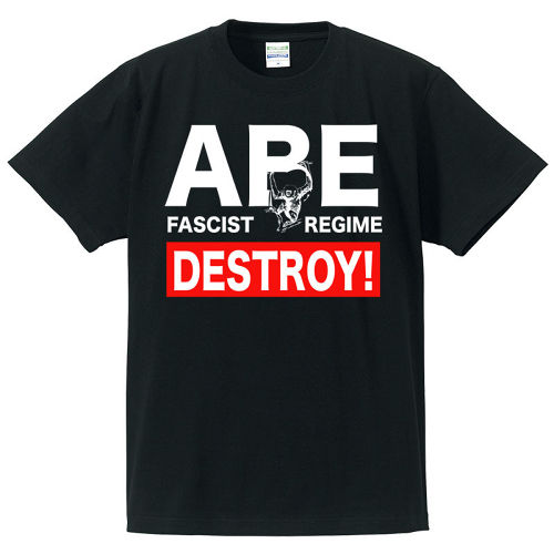 DESTROY APE  FASCIST REGIME【T-SHIRT / BLACK】