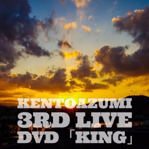 kentoazumi 3rd LIVE DVD「Kings」