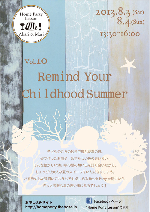 Remind   Your  Childhood  Summer   チケット