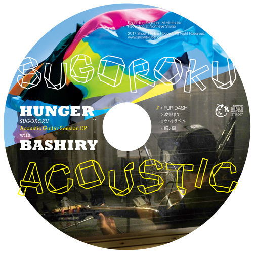 【CD】HUNGER × bashiry -  SUGOROKU Acoustic Guitar Session EP