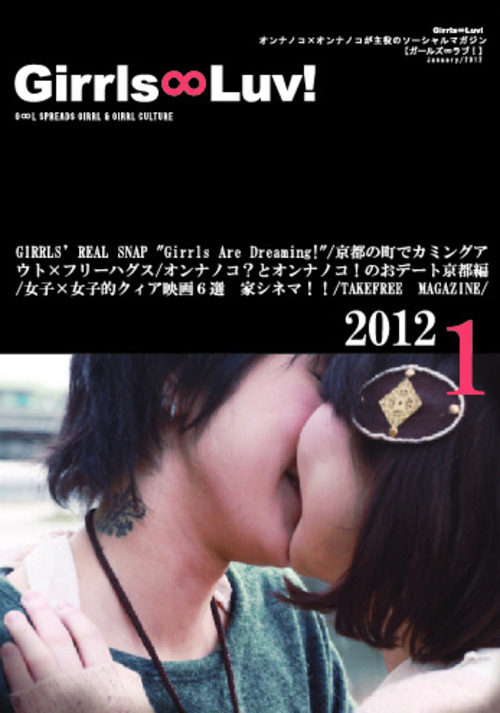 Girrls∞Luv! vol.1 -sold out-