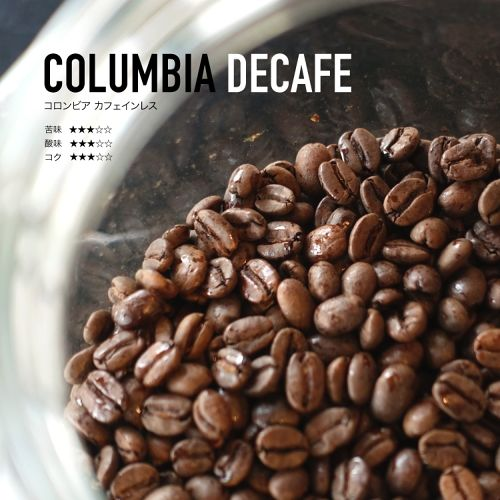 COLOMBIA カフェインレス 100g