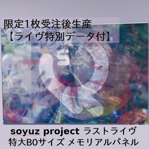 soyuz projectラストライヴ『on an eternal space trip』メモリアルパネル -44 Light Years From Future-