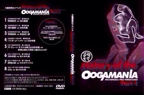OOGAMANIA総集編DVD『History of the OOGAMANIA Part 1』