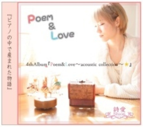 【CD】 4thAlbum『Poem&Love~acoustic collection~★』