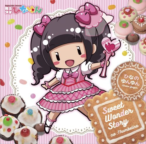 シングルCD「Sweet Wonder Story」