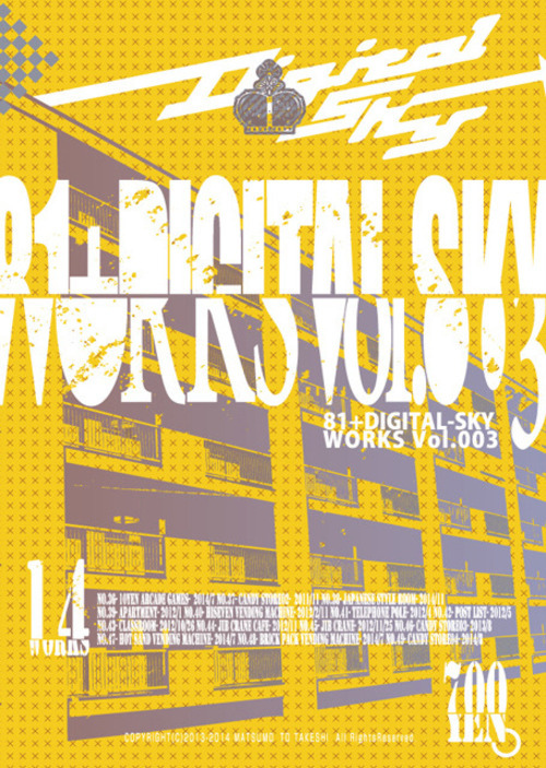 ART WORKS VOL.3 | 81+DIGITAL-SKY 作品集3