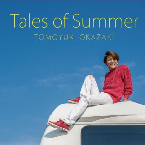 岡﨑友行『Tales of Summer』