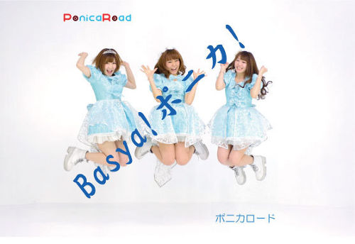2nd single「Basya!ポニカ!」