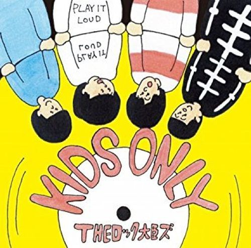THEロック大臣ズ / KIDS ONLY