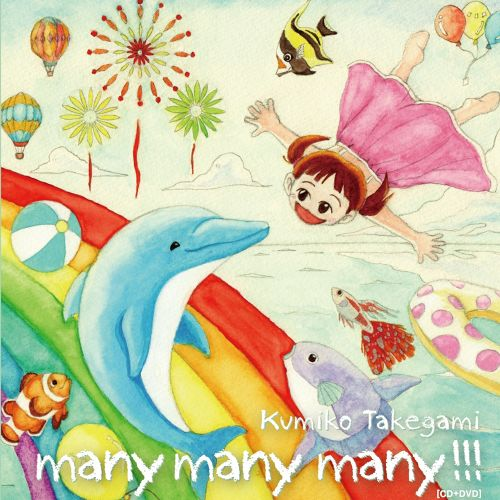 【CD+DVD】many many many!!!/竹上久美子