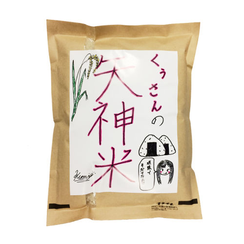 【ALL】 矢神米 1kg