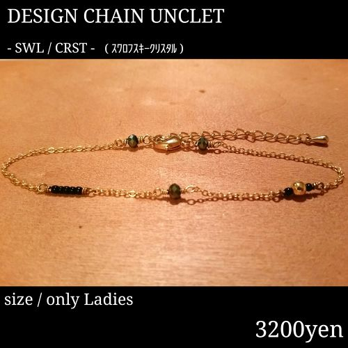 DESIGN CHAIN UNCLET