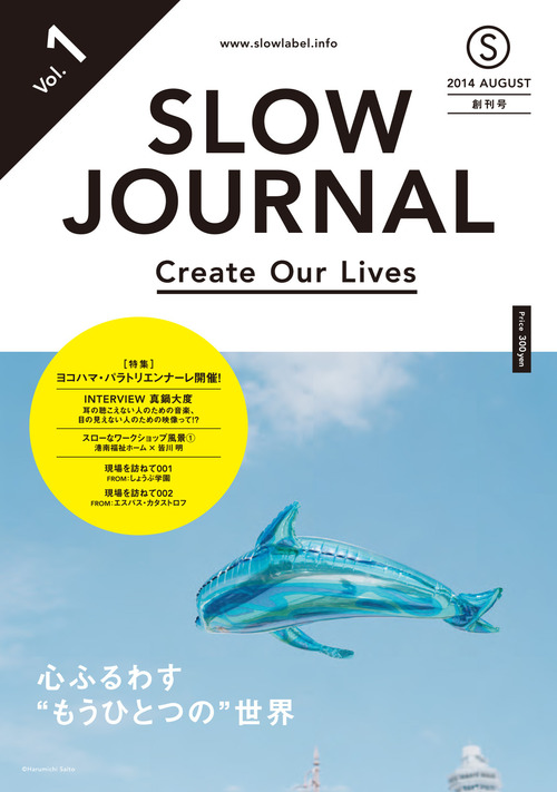 SLOW JOURNAL Vol.1