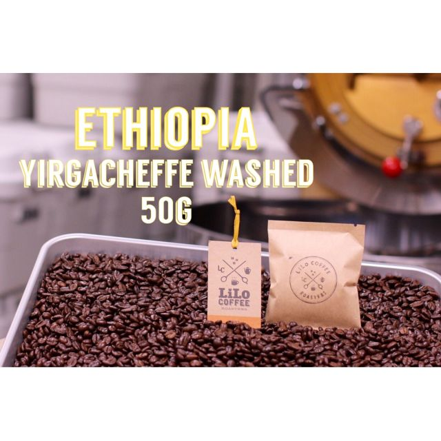 50g  エチオピア washed・Specialty・Light roast
