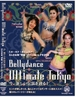 【SALE】Bellydance Ultimate Tokyo ~ 今、新しい伝説を創る! ~