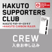 HAKUTO SUPPORTERS CLUB 入会セット(HAKUTO CREW) Carbon Ruler付