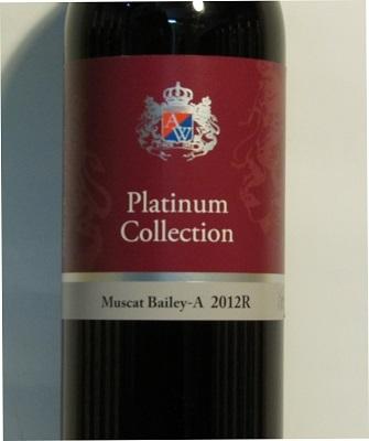 アルプスワイン プラチナコレクション マスカット・ベリーA