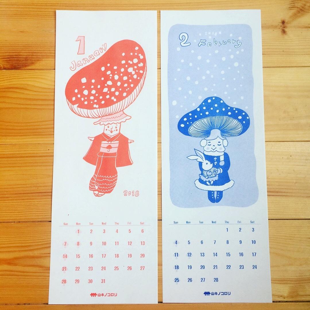 【カレンダー】2018年山キノコロリオリジナルカレンダー