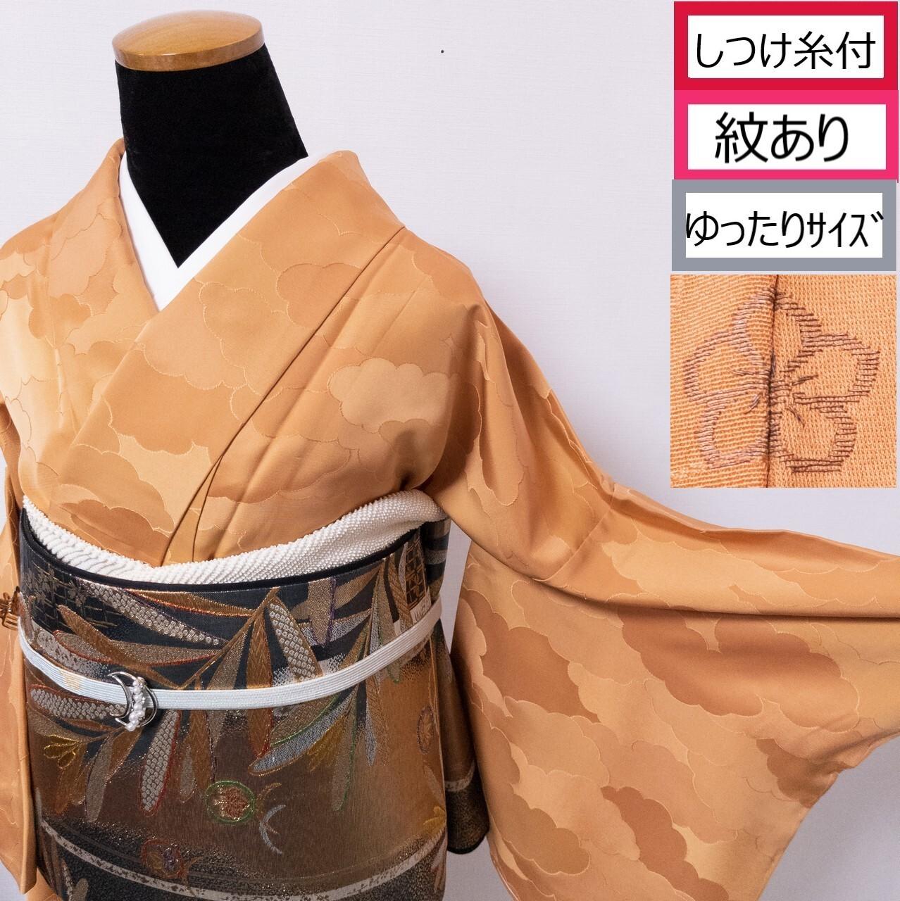 【しつけ糸付】刺繍一つ紋 雲形文織出し 渋いぺールオレンジ 前幅ゆったり 丈163裄66.5