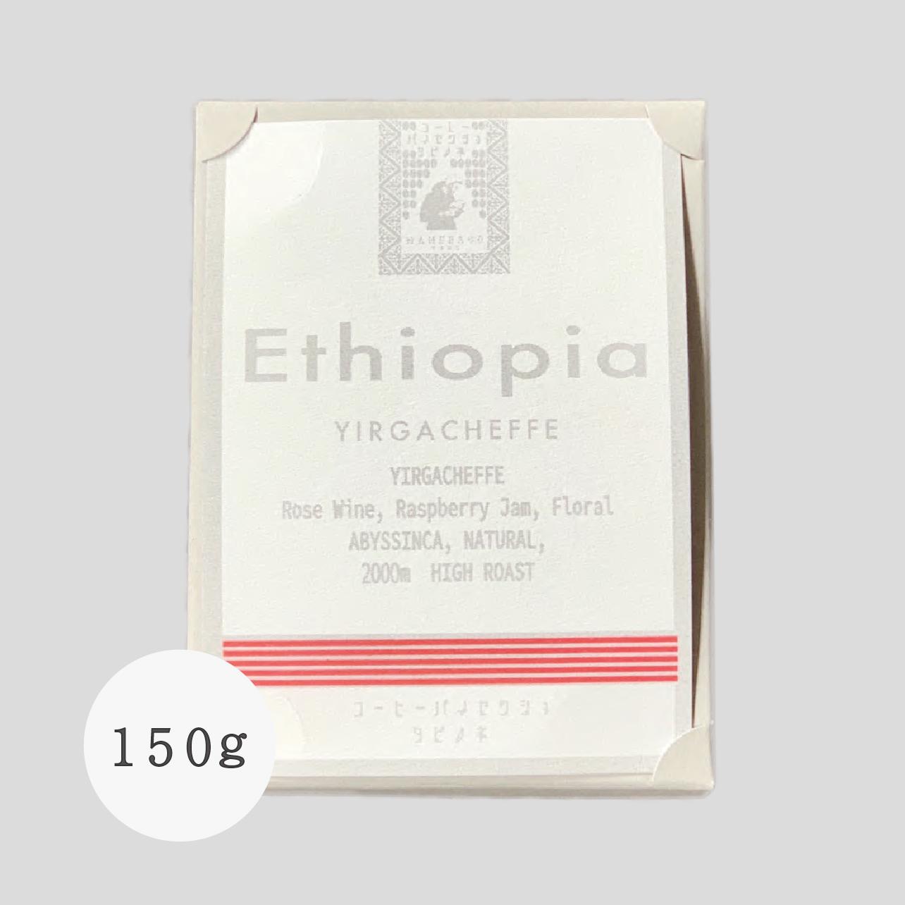 エチオピア イルガチェフェ 150グラム