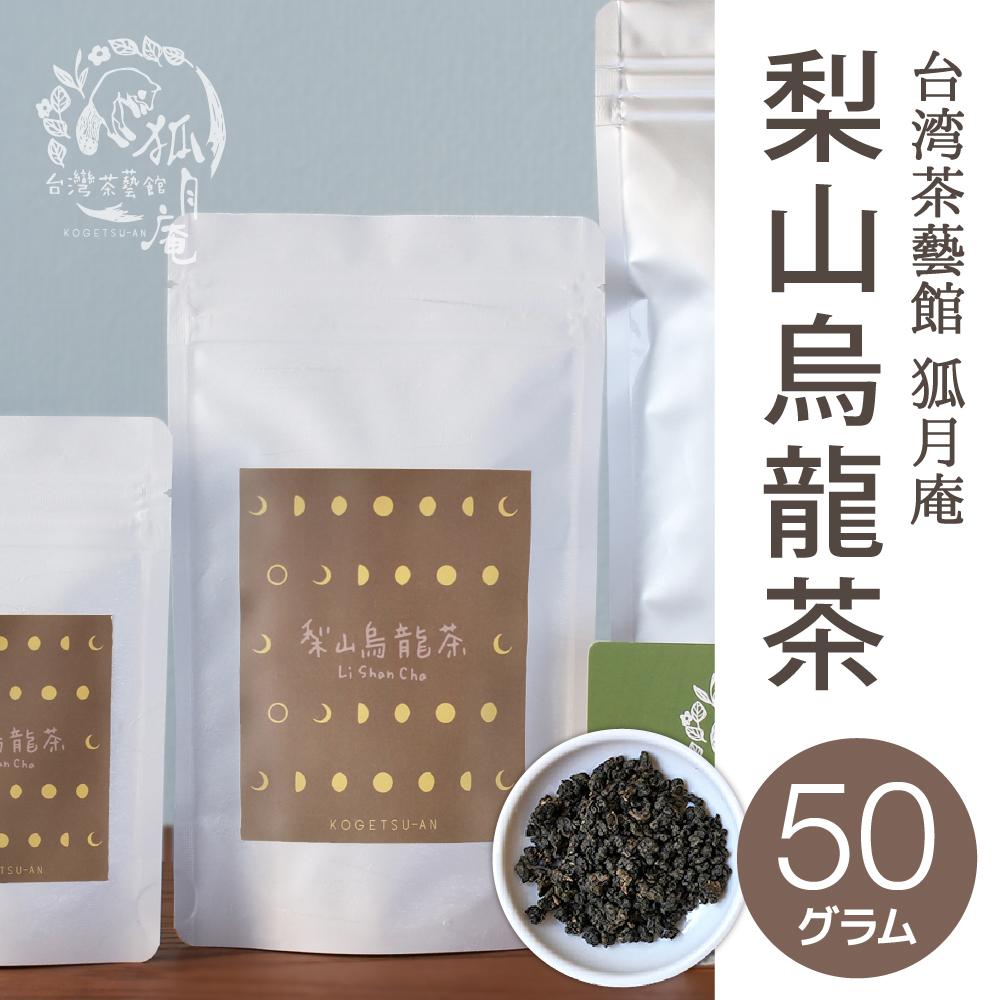 梨山烏龍茶/茶葉・50g