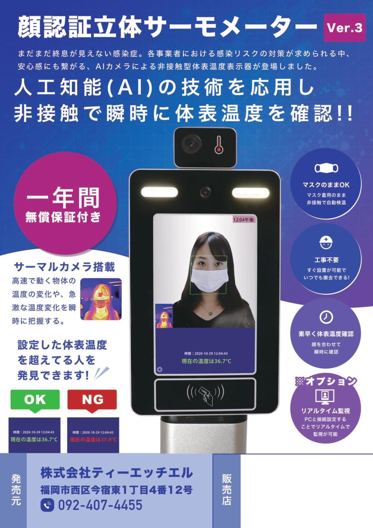 顔認証立体サーモメーター Ver.3