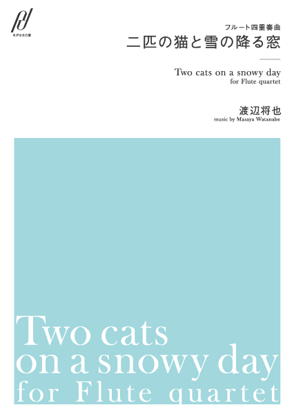 フルート四重奏曲「二匹の猫と雪の降る窓」