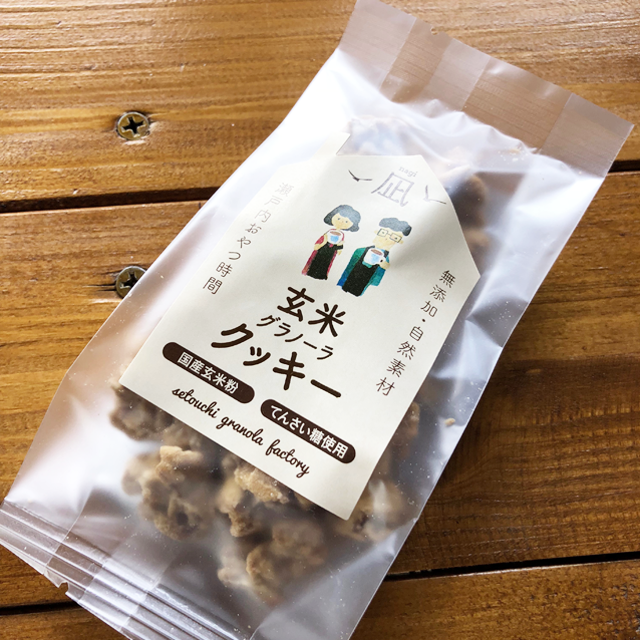 玄米グラノーラクッキー 凪
