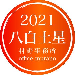 【八白土星1月生】吉方位表2021年度版【30歳以上用裏技入りタイプ】