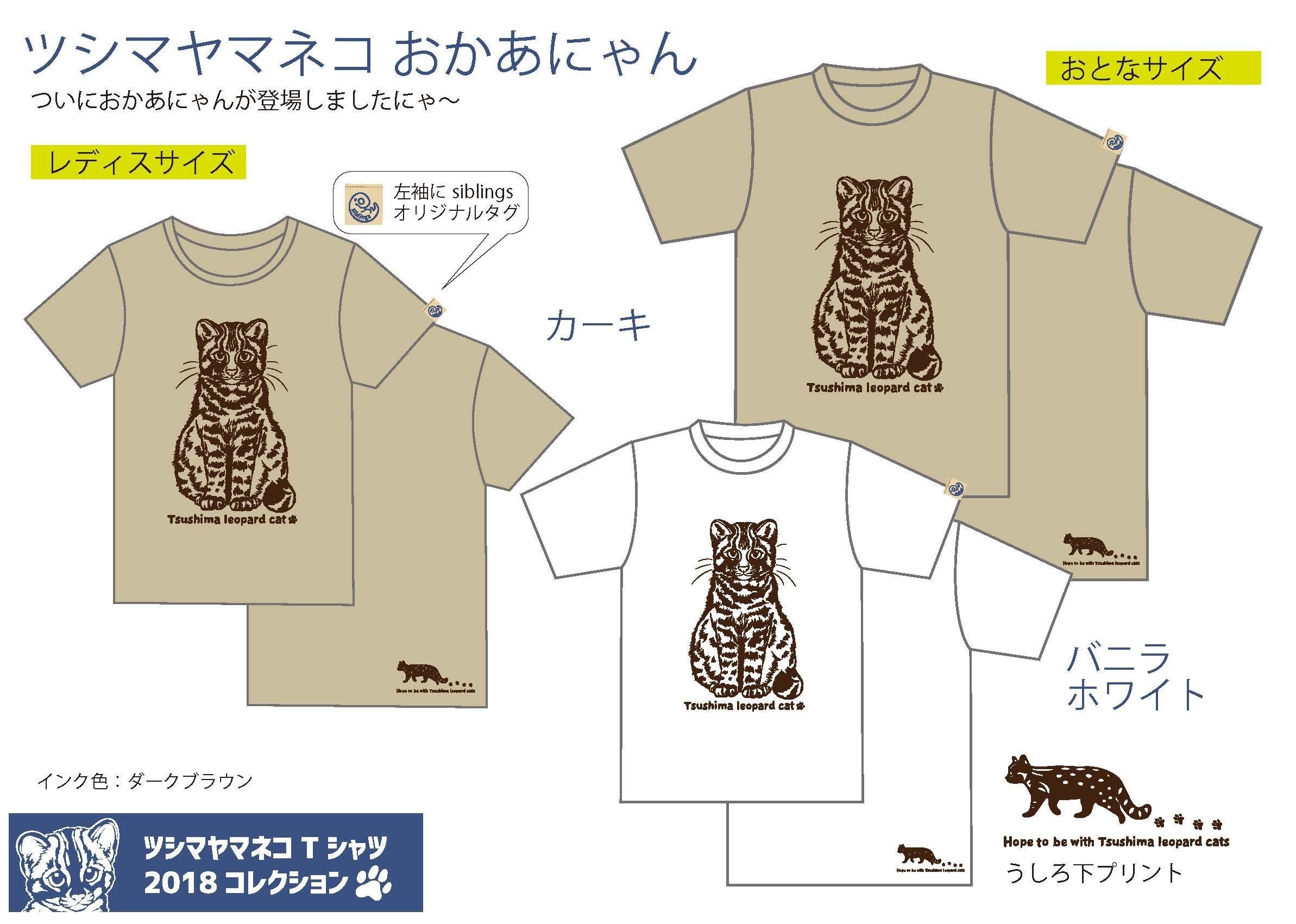 【おかあにゃん】2018MITオリジナルツシマヤマネコTシャツ