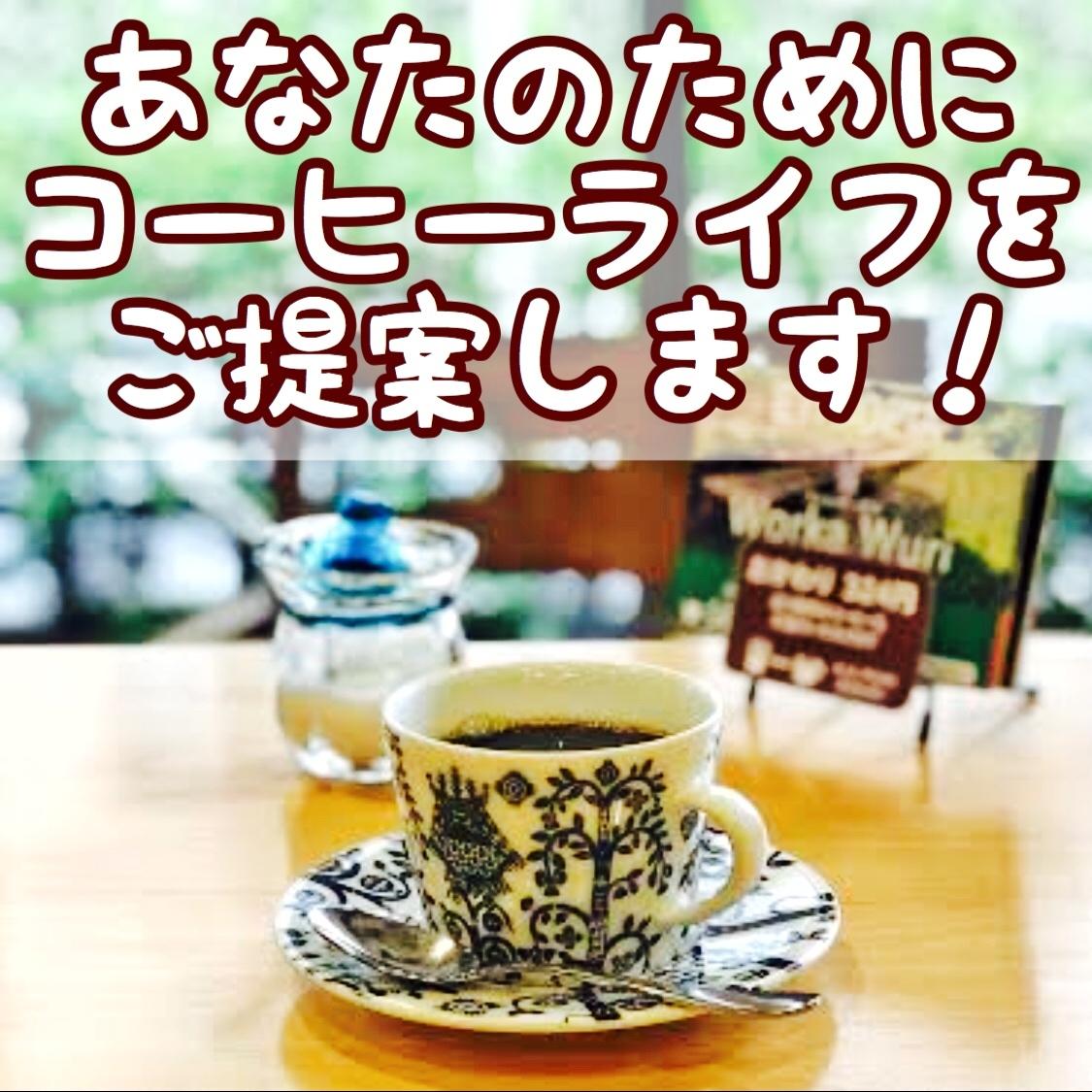 あなたのためにコーヒーライフをご提案します!