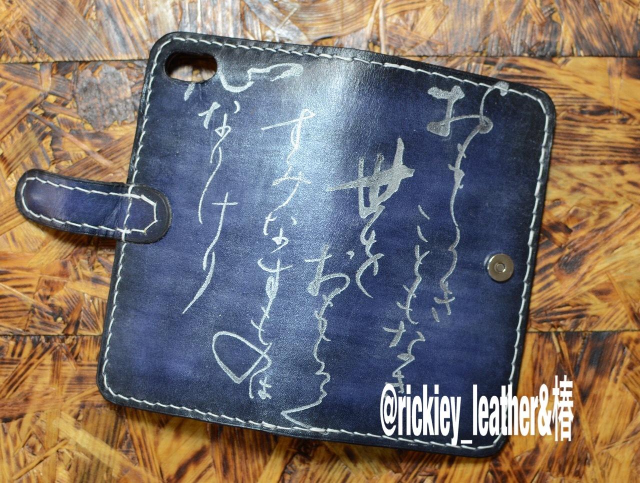 【現物販売】独特な色合いに手染め革に味のある書で和文(高杉晋作辞世の句)を掘り込んだ手帳型iPhone7,8ケース
