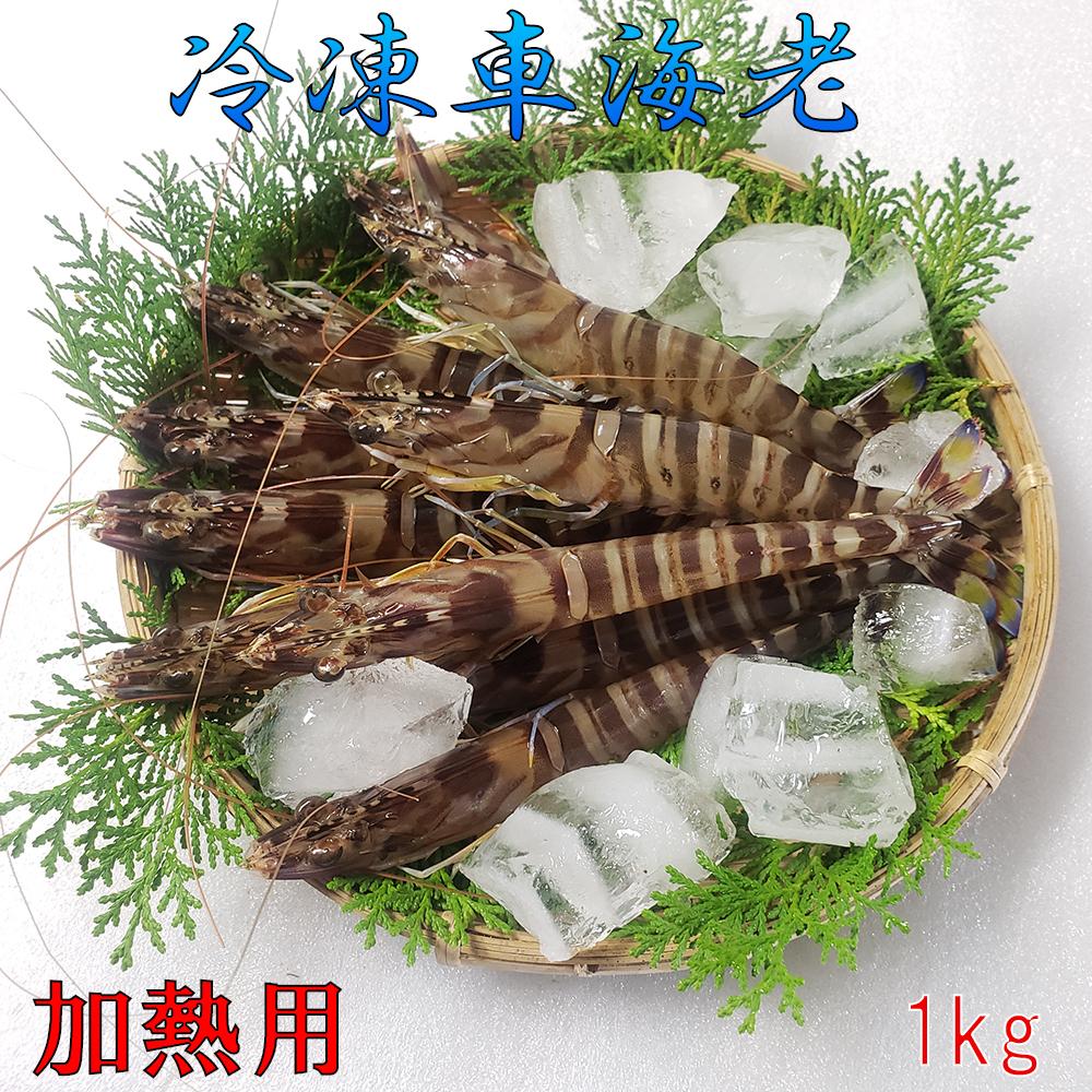 【訳アリ、加熱用】冷凍車海老 1kg 24~40尾 ふぞろいな場合アリ