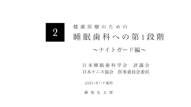 【動画】②健康医療のための「睡眠歯科学への第1段階」(ナイトガード編) 藤巻弘太郎(歯科医)