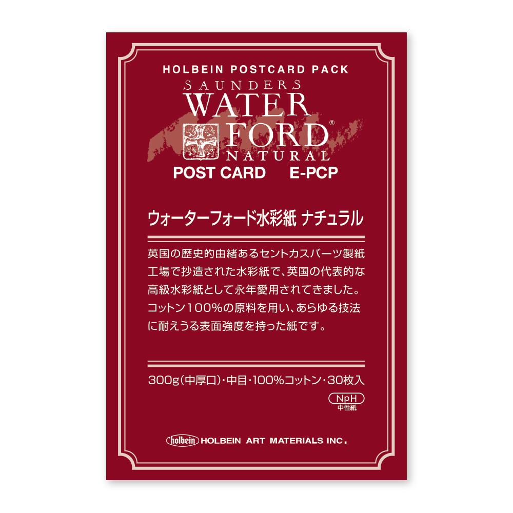 ウォーターフォード水彩紙 ナチュラル ポストカード パック 300g 中目