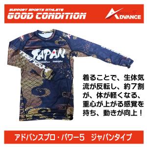 アドバンスプロ・パワー5 黒ジャパン