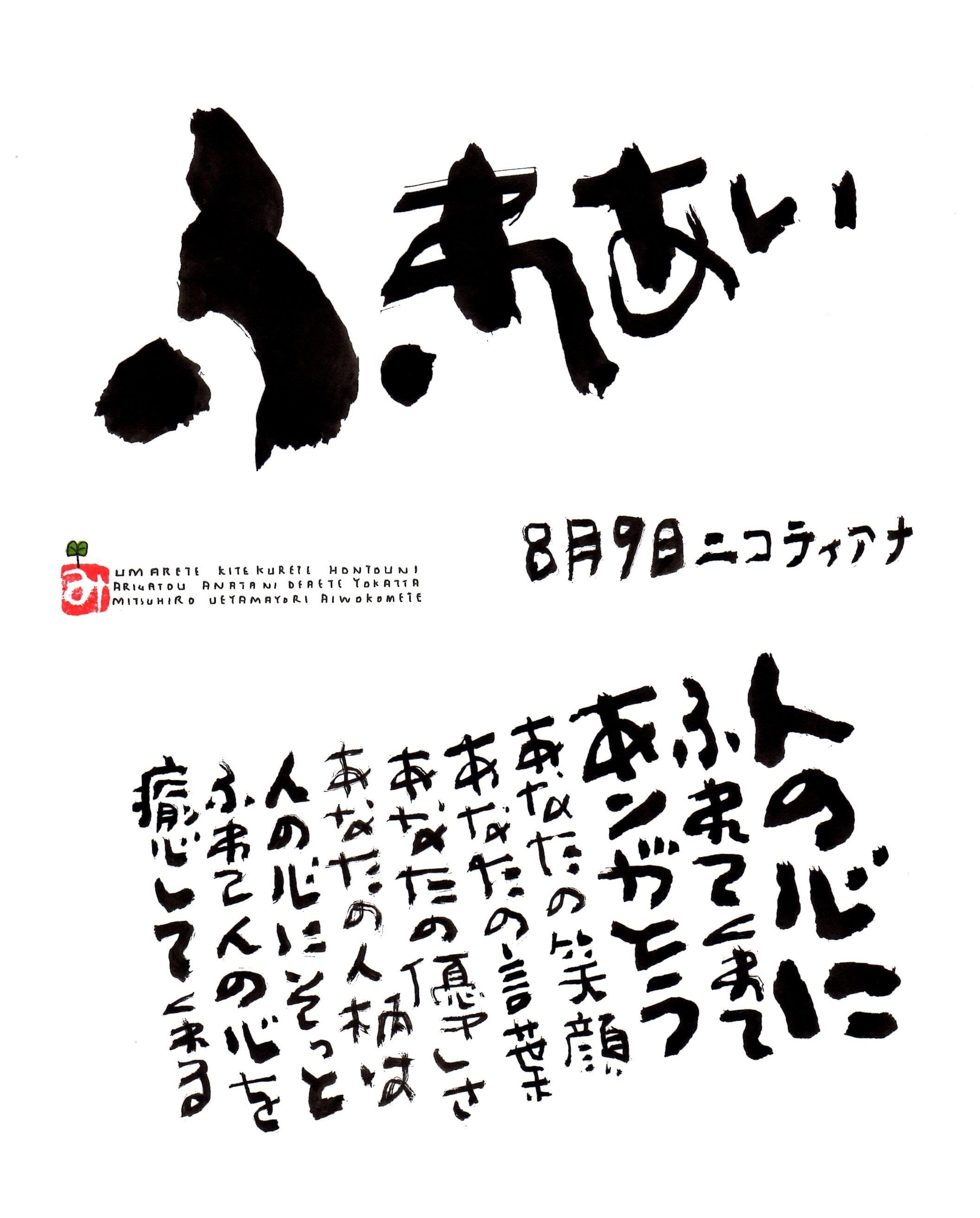 8月9日 誕生日ポストカード【ふれあい】Contact