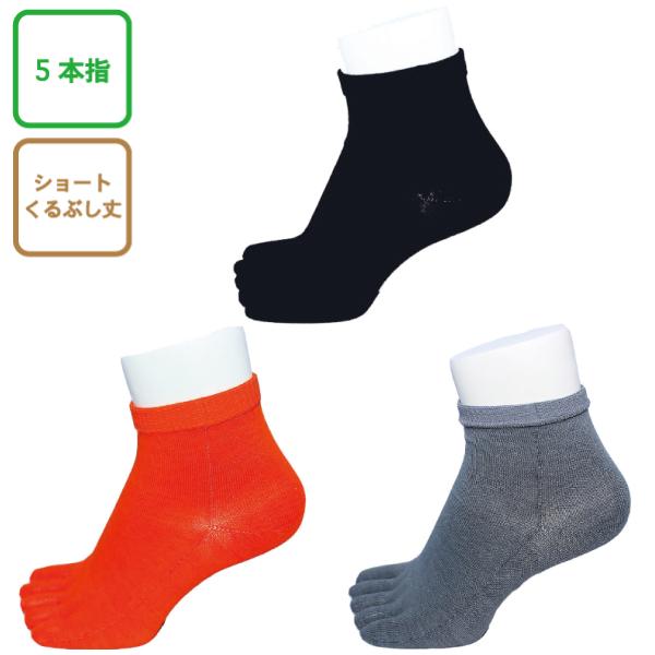 INNER-FACT インナーファクト 5本指ソックス ショート丈(くるぶし丈) ブラック/ダークオレンジ/ライトグレー