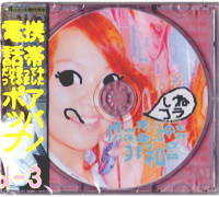 携帯電話中毒(KeitaiDenwaChudoku) - 非和音(HIWAON) (CD)