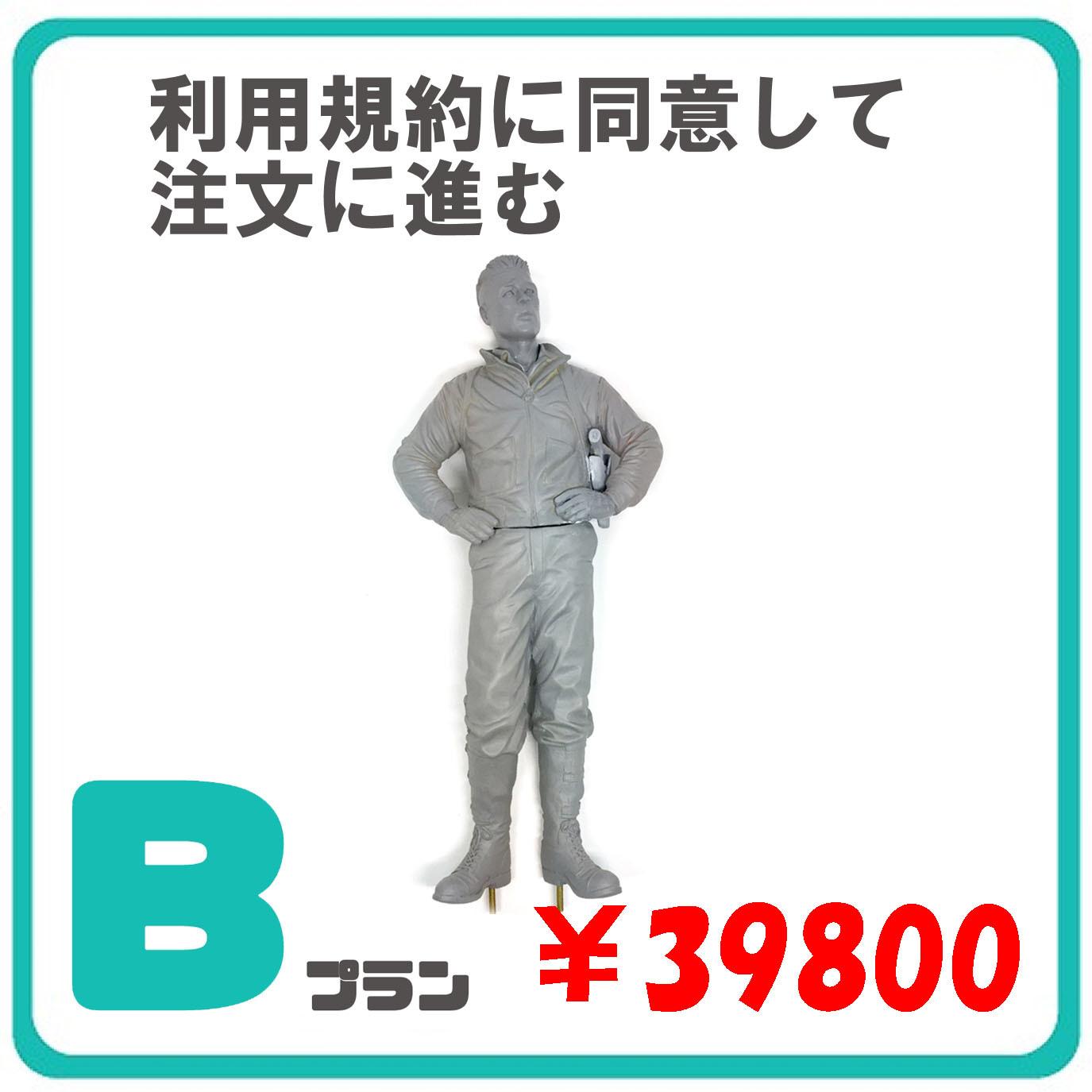 Bプラン:標準的原型
