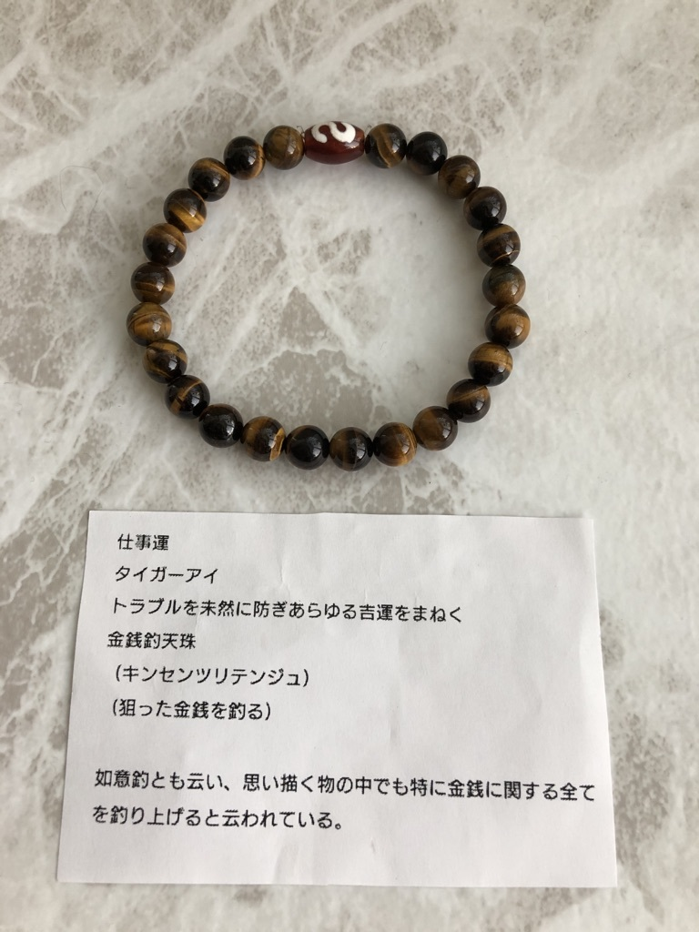 【仕事運UPブレスレット】タイガーアイ