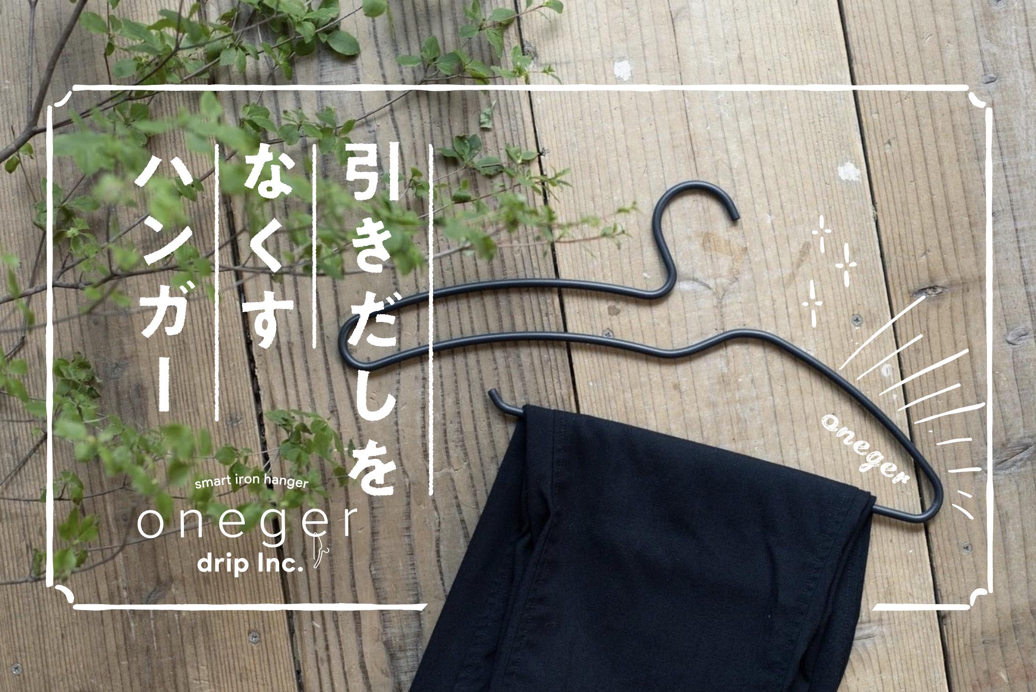 引き出しをなくすハンガー 「oneger」5本セット