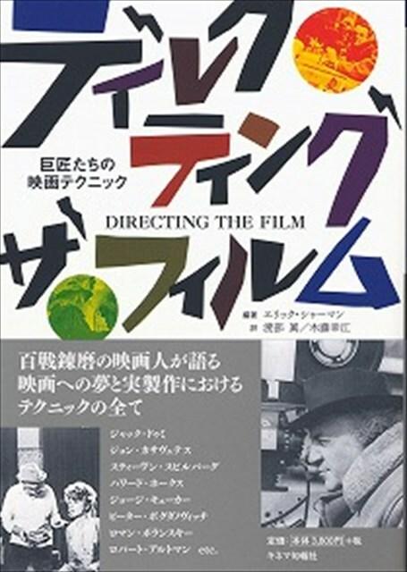 ディレクティング・ザ・フィルム〜巨匠たちの映画テクニック〜[新装判]