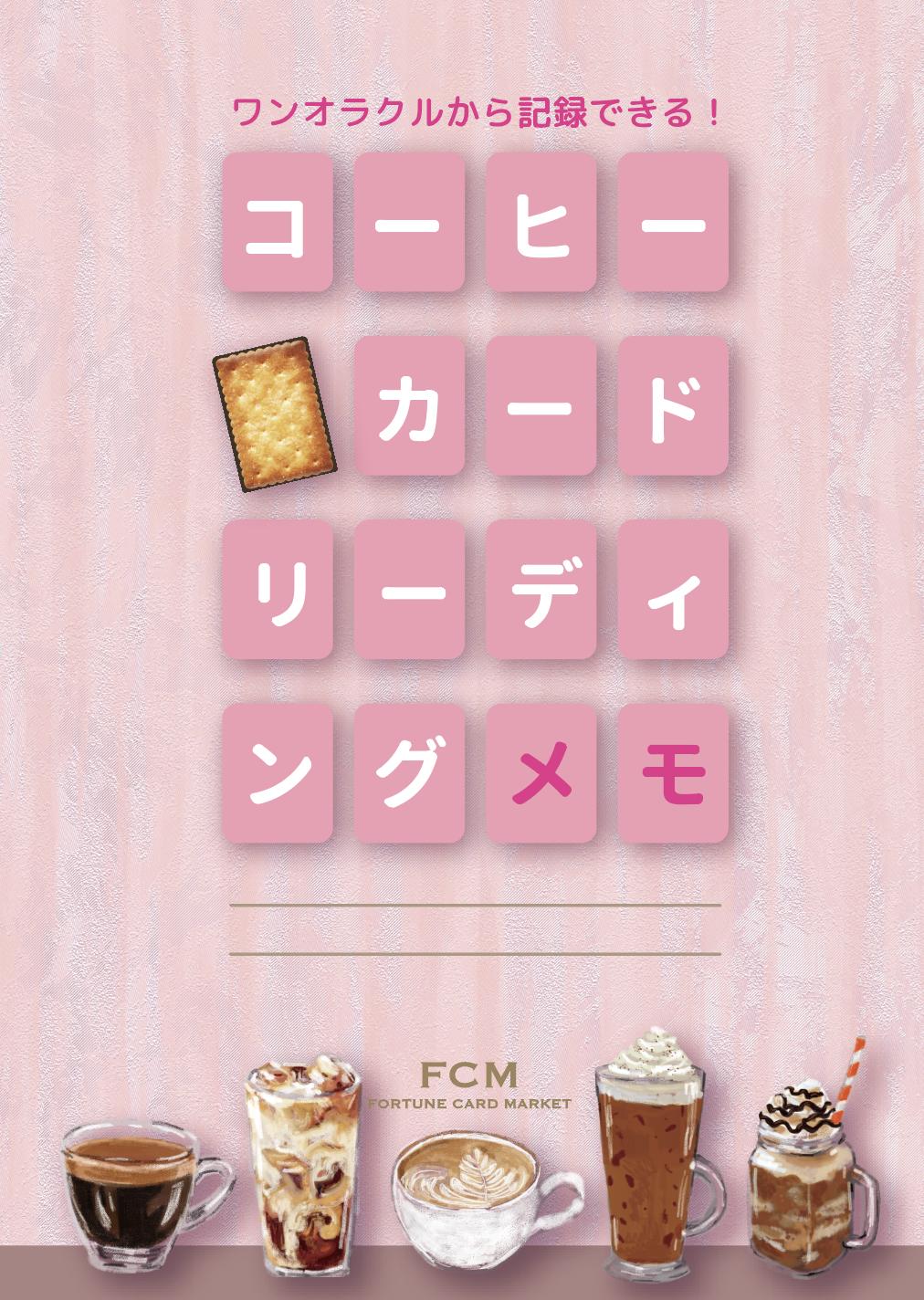 【ノート】コーヒーカード リーディングメモ